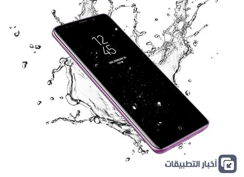 هاتف سامسونج جالكسي إس 9 مقاوم للماء و الأتربة