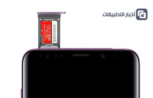 يدعم سامسونج جالكسي إس 9 الذواكر الخارجية microSD