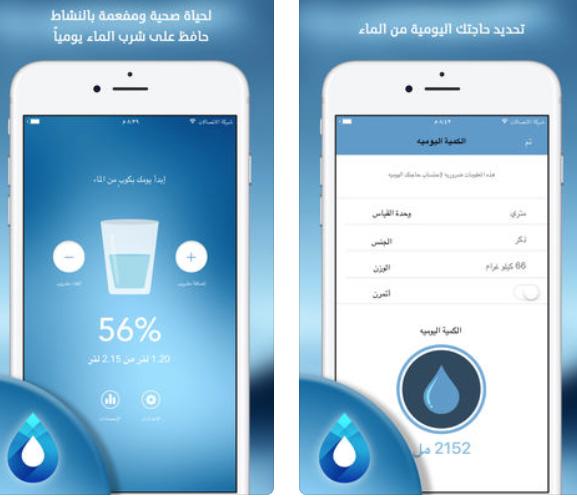 تطبيق منبه المياه التذكير بشرب الماء - مهم جدا لصحة عالية