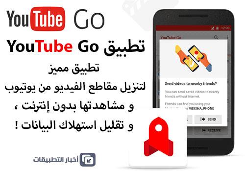 تطبيق Youtube Go للتحميل من يوتيوب أصبح متوفراً للجميع!