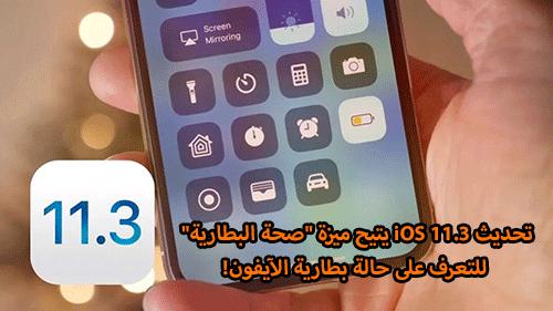 """تحديث iOS 11.3 يتيح ميزة """"صحة البطارية"""" للتعرف على حالة بطارية الآيفون!"""