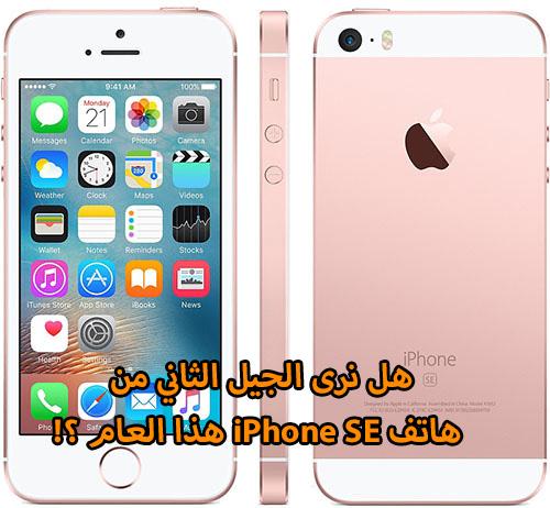 هل نرى الجيل الثاني من هاتف iPhone SE هذا العام ؟!