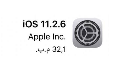 Photo of آبل تطلق تحديث iOS 11.2.6 – إصلاحات مهمة للنظام بإنتظاركم !