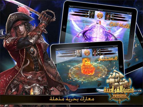 افتتاح سيرفر جديد في لعبة غضب القراصنة في أبريل عام 2018