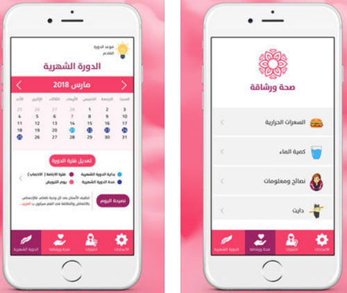 م ختارات للزوجات تطبيق حاسبة الدورة الشهرية للاباضة خدمة ذكية