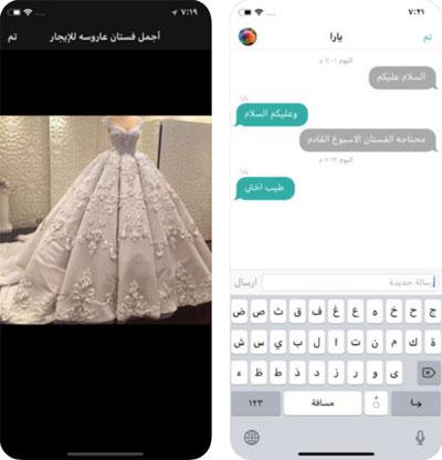 تطبيق Yara - يارا - لتأجير أزياء الأفراح والمناسبات