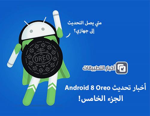 أخبار تحديث Android 8 Oreo : الجزء الخامس!
