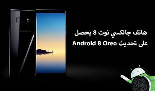 هاتف جالكسي نوت 8 يحصل على تحديث Android 8 Oreo