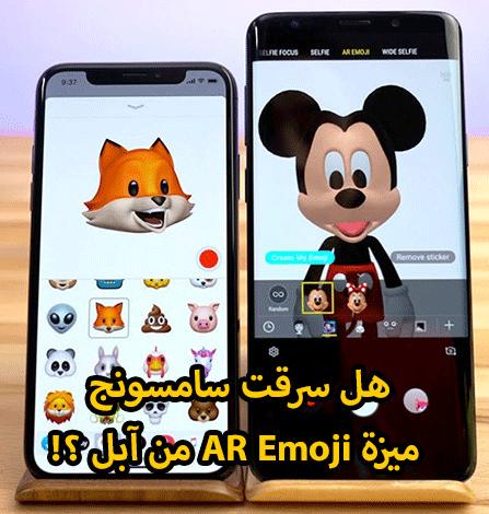 هل سرقت سامسونج ميزة AR Emoji من آبل ؟!