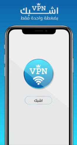 تطبيق ماستر VPN - لحماية نفسك وتشفير الاتصالات !