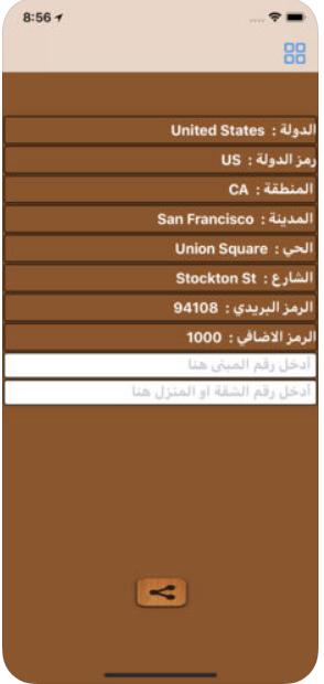 تطبيق عنوانك للحصول على العنوان الكامل الخاص بك بسهولة !