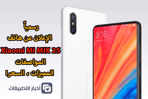 رسمياً - هاتف Xiaomi Mi MIX 2S : المواصفات ، المميزات ، السعر!