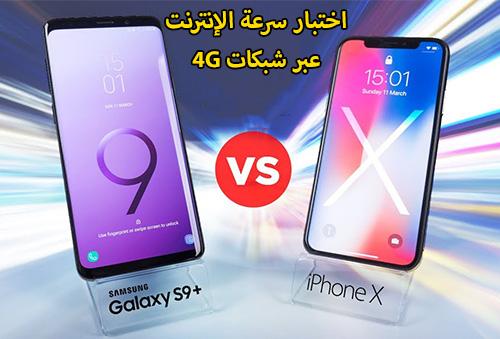 آيفون X ضد جالكسي إس 9 : اختبار سرعة الإنترنت عبر شبكات 4G !