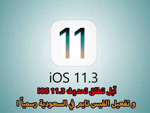 آبل تطلق تحديث iOS 11.3 وتفعيل الفيس تايم في السعودية رسميا !