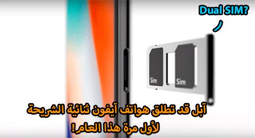 آبل قد تطلق هواتف آيفون ثنائية الشريحة لأول مرة هذا العام!