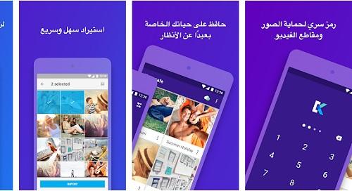 تطبيق خزينة الصور Keepsafe