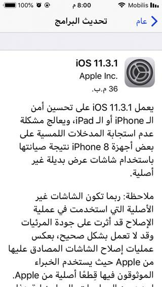 آبل تطلق رسميا تحديث iOS 11.3.1 - إصلاح مشاكل الشاشات !
