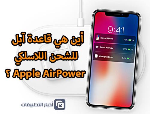 أين هي قاعدة آبل للشحن اللاسلكي Apple AirPower ؟