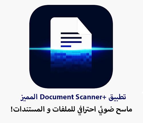 تطبيق +Document Scanner المميز : ماسح ضوئي احترافي للملفات و المستندات!