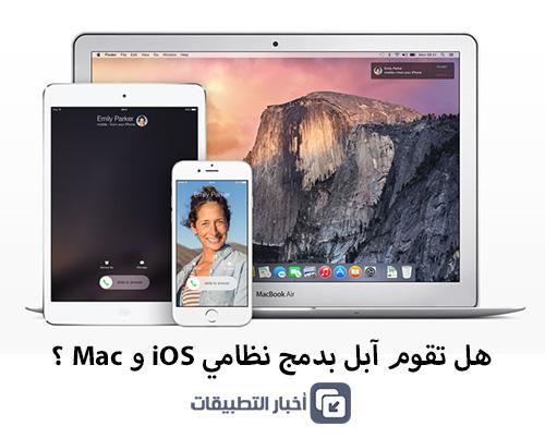 هل تقوم آبل بدمج نظامي iOS و Mac ؟