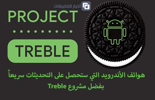 هواتف الأندرويد التي ستحصل على التحديثات سريعاً بفضل مشروع Treble