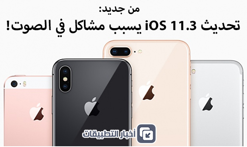 من جديد: تحديث iOS 11.3 يسبب مشاكل في الصوت!