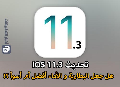 تحديث iOS 11.3 - هل جعل البطارية و الأداء أفضل أم أسوأ ؟!