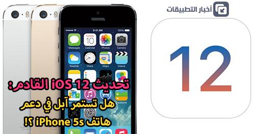 تحديث iOS 12 القادم: هل تستمر آبل في دعم هاتف iPhone 5s ؟!