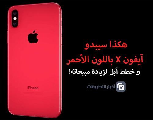هكذا سيبدو آيفون X باللون الأحمر، و خطط آبل لزيادة مبيعاته!