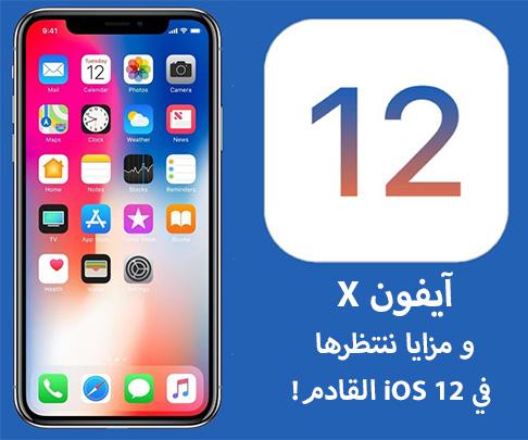 آيفون X - مزايا ننتظرها في iOS 12 القادم!
