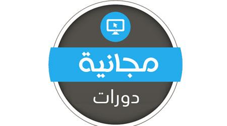 Photo of ما زالت الفرصة متاحة للاشتراك في أكبر دورة عربية لتعليم البرمجة من الصفر حتى الاحتراف!