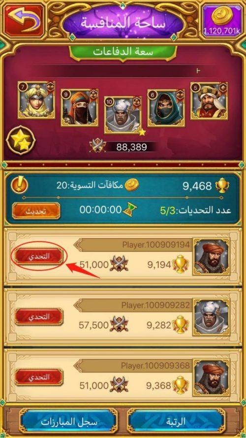 امبراطورية العرب 2- ملوك الصحراء