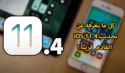 كل ما نعرفه عن تحديث iOS 11.4 القادم قريباً !