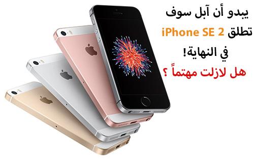 يبدو أن آبل سوف تطلق iPhone SE 2 في النهاية - هل لازلت مهتماً ؟