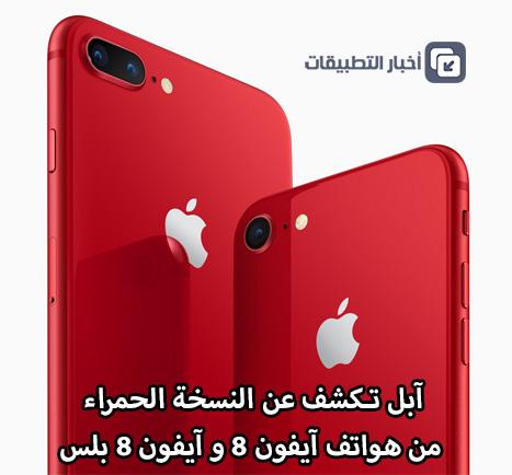 آبل تكشف عن النسخة الحمراء من هواتف آيفون 8 و آيفون 8 بلس
