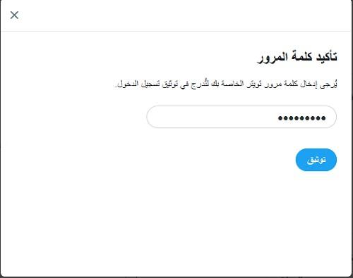 twitter ، تغيير كلمة مرور تويتر