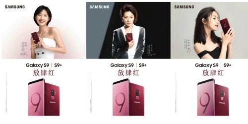 سامسونج تطلق النسخة الحمراء من جالكسي S9 و S9 بلس!