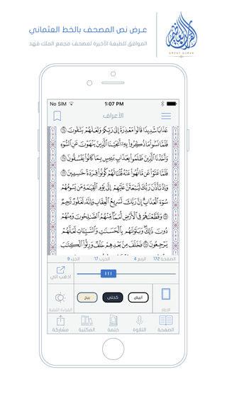 تطبيق القرآن العظيم