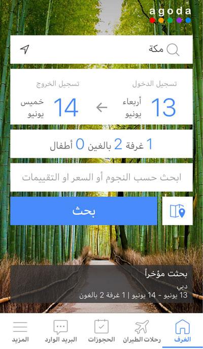 تطبيق أجودا Agoda - لحجز الفنادق بأسعار رخيصة