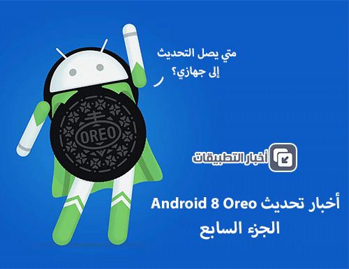 أخبار تحديث Android Oreo : الجزء السابع!