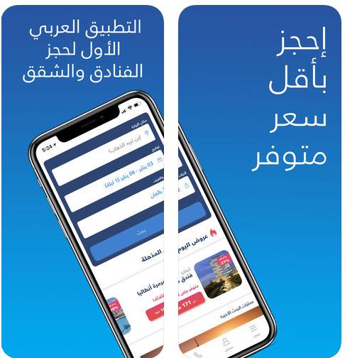 تطبيق يامسافر - هدايا يومية في أكبر حملة حجوزات فندقية لشهر رمضان ٢٠١٨ !