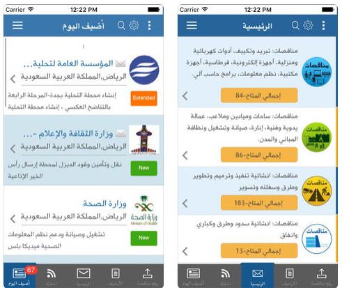 """تطبيق """"مناقصات"""" - الوصول لكل المناقصات في السعودية بسهولة وبساطة"""