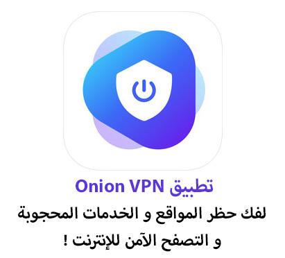 تطبيق Onion VPN - لفك حظر المواقع و الخدمات المحجوبة و التصفح الآمن للإنترنت !