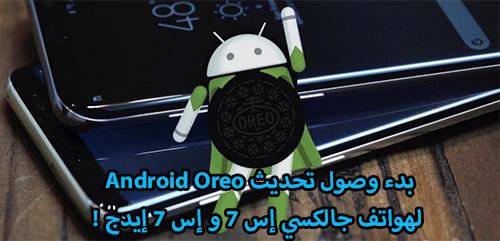 بدء وصول تحديث Android Oreo لهواتف جالكسي إس 7 و إس 7 إيدج !