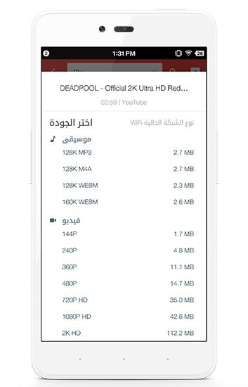تطبيق Snaptube المميز - لتحميل مقاطع الفيديو أو الصوت بجودات مختلفة