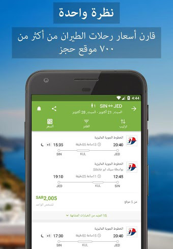 تمتع بأجازة صيفية رائعة مع تطبيق ويجو Wego - التطبيق العربي الأفضل لحجز الطيران و الفنادق!