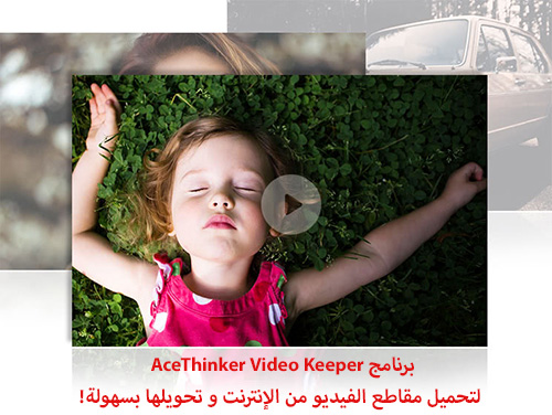 AceThinker Video Keeper