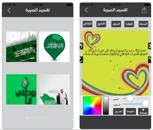 تطبيق بانوراما تهنئة - لتصميم رسائل و بطاقات التهنئة و العيد و الكتابة عليها بسهولة!