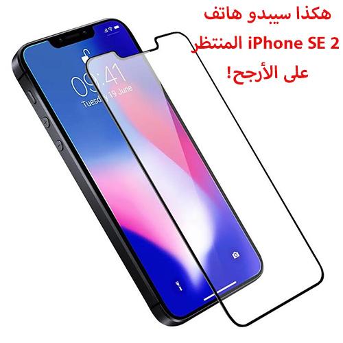 هكذا سيبدو هاتف iPhone SE 2 على الأرجح - صور و تصميمات !