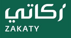 """تطبيق """"زكاتي"""" لخدمات دفع الزكاة- التطبيق الرسمي من الهيئة العامة للزكاة والدخل"""